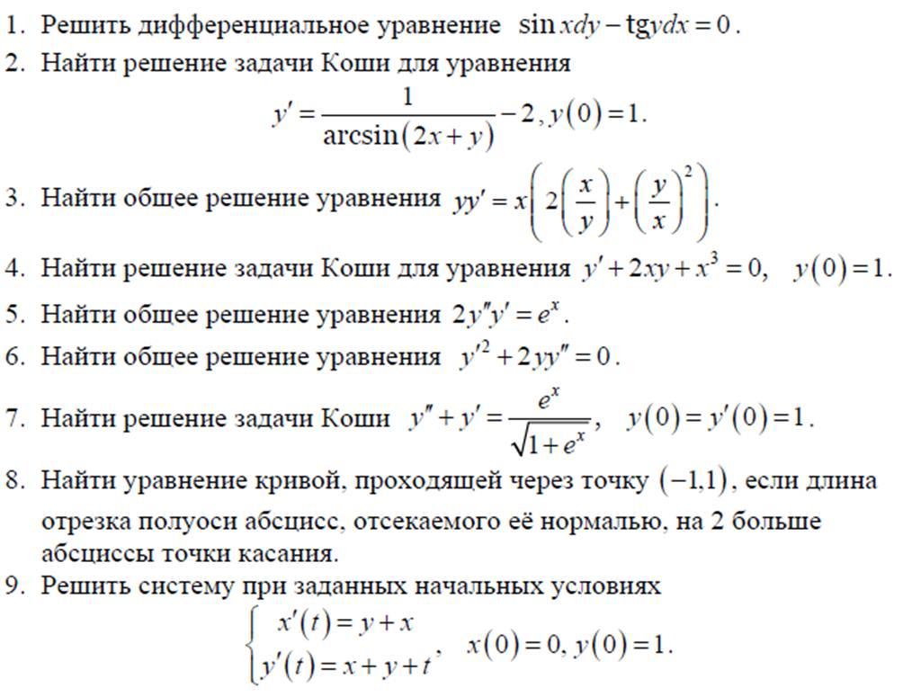 Задачник решение дифференциального уравнения